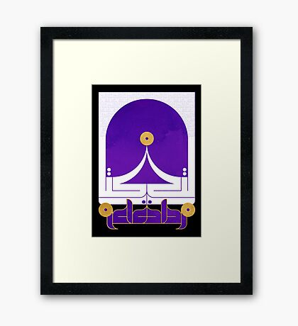 Book cover: The Book of Mirdad Framed Print