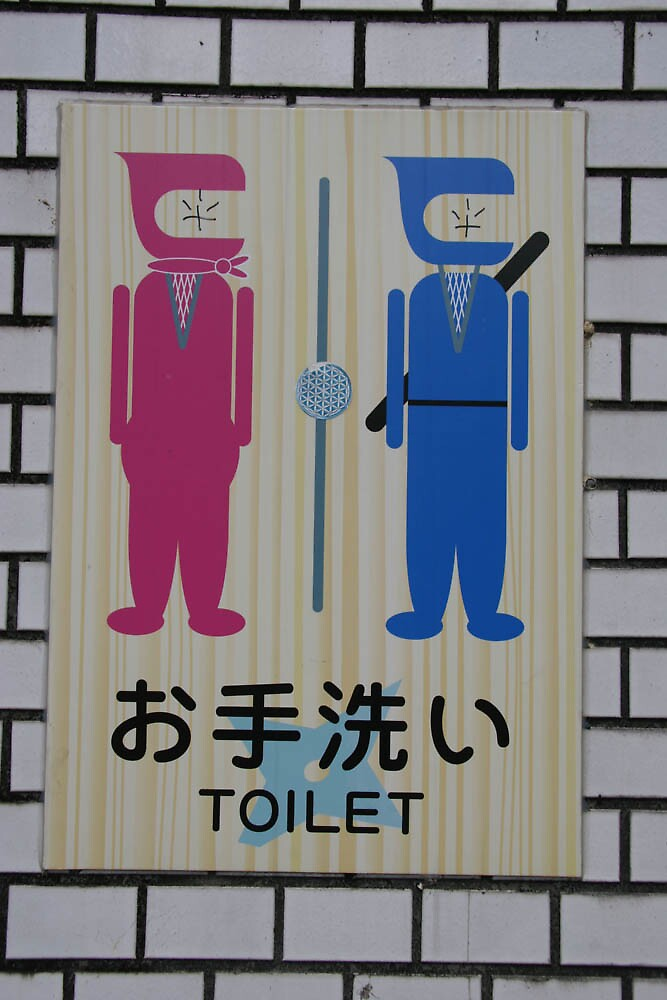 Ninja Toilets - Iga Ueno by Trishy