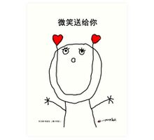a Smile for You - CHN  Art Print