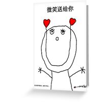 a Smile for You - CHN  Greeting Card