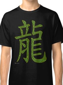 Dragon in Chinese The Backbone of the Earth  Classic T-Shirt