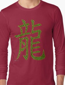 Dragon in Chinese The Backbone of the Earth  Long Sleeve T-Shirt