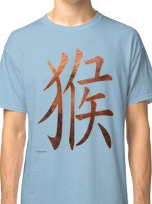 Monkey in Chinese   A mission of cousins  Classic T-Shirt
