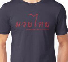 Thai Kickboxing , The Blue side. Unisex T-Shirt