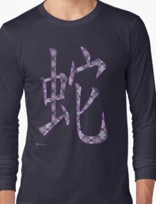Snake in Chinese  The Secret to Good Luck   Long Sleeve T-Shirt
