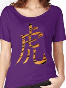 Tiger in Chinese  A Trusted Comrade in Stripes  Women's Relaxed Fit T-Shirt