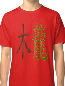 Wood Dragon  1904 AND 1964 Classic T-Shirt