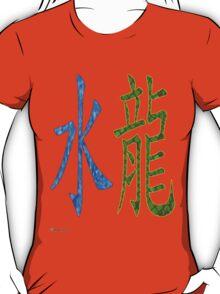 Water Dragon  1952 AND 2012 T-Shirt