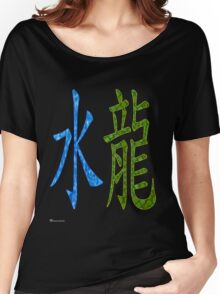 Water Dragon  1952 AND 2012 Women's Relaxed Fit T-Shirt