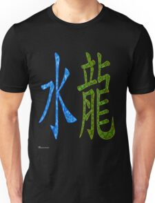 Water Dragon  1952 AND 2012 Unisex T-Shirt