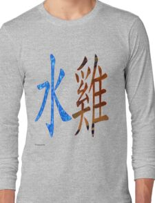 Water Rooster 1933 and 1993 Long Sleeve T-Shirt