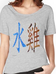 Water Rooster 1933 and 1993 Women's Relaxed Fit T-Shirt