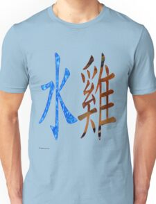 Water Rooster 1933 and 1993 Unisex T-Shirt