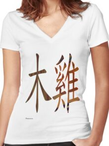 Wood Rooster 1945 and 2005 Women's Fitted V-Neck T-Shirt