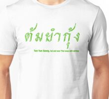 Tom Yum Goong, Hot and Sour! Unisex T-Shirt