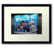 the greatest ad ever! Framed Print