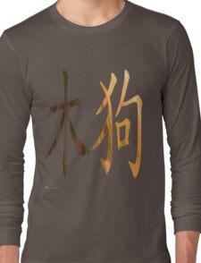 Wood Dog  1934  and  1995 Long Sleeve T-Shirt