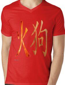 Fire Dog 1946 and 2006 Mens V-Neck T-Shirt
