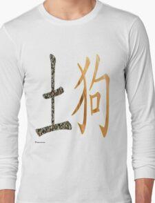 Earth Dog 1958 Long Sleeve T-Shirt