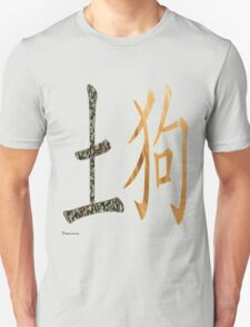 Earth Dog 1958 Unisex T-Shirt