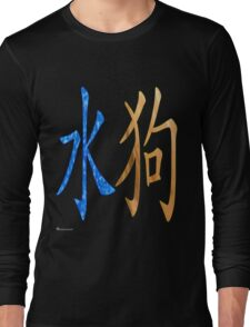 Water Dog 1922 and 1982 Long Sleeve T-Shirt