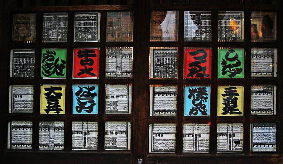 Shop door - Kanazawa  by Trishy