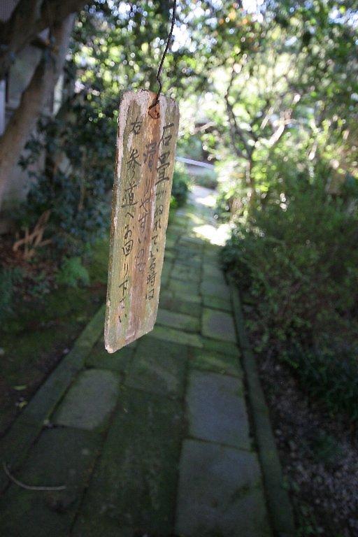 Near Myoryuji Temple - Kanazawa by Trishy