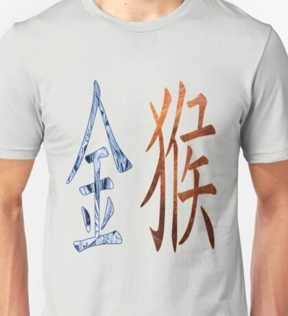 Metal Monkey  1920 and 1980 Unisex T-Shirt