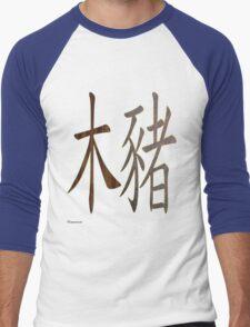 Wood Pig  1935 and 1995 Men's Baseball ¾ T-Shirt