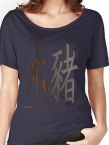 Wood Pig  1935 and 1995 Women's Relaxed Fit T-Shirt