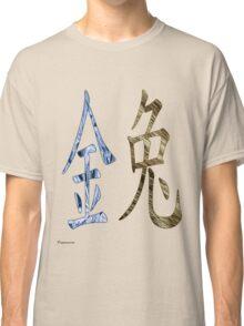 Metal Rabbit 1951 Classic T-Shirt