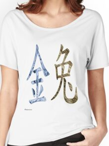 Metal Rabbit 1951 Women's Relaxed Fit T-Shirt