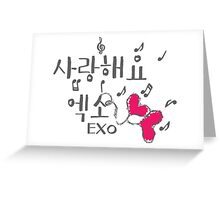 Sarang haeyo EXO Greeting Card