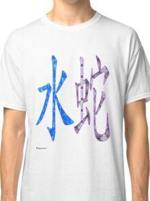 Water Snake 1953 Classic T-Shirt