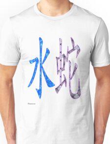 Water Snake 1953 Unisex T-Shirt