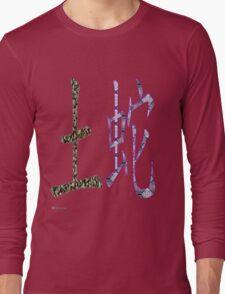 Earth Snake 1929 and 1989 Long Sleeve T-Shirt