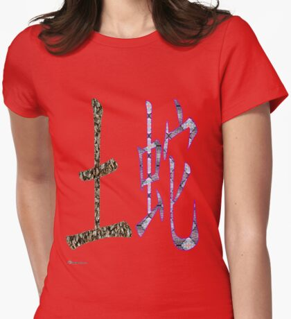Earth Snake 1929 and 1989 Womens Fitted T-Shirt