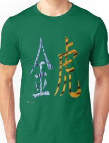 Metal Tiger 1950 Unisex T-Shirt