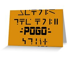 SGA - Shrine to the Pogo! Greeting Card