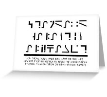 The Standard Galactic Alphabet Greeting Card