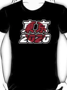 東京 2020 - Tokyo 2020 Logo T-Shirt