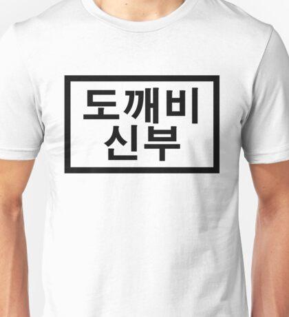 GOBLIN: Goblin Bride Boxed Unisex T-Shirt