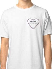 Food Before Romance black Classic T-Shirt