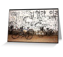 korean grafitti Greeting Card