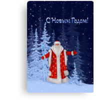 Merry Christmas and Happy New Year! Canvas Print