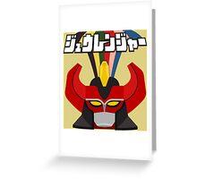 Kyoryu Sentai Zyuranger V2 Greeting Card