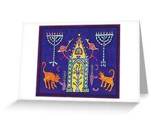 Hanukkah mosaic from ancient synagogue in Israel Greeting Card