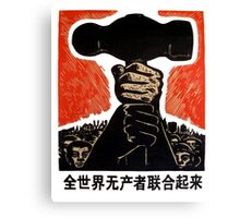 Japanese Hammer of the People Canvas Print