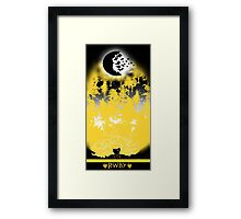 Yang Xiao Long Forest Framed Print
