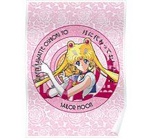 Sailor Moon - Sailor Moon Crystal (rev.1) Poster